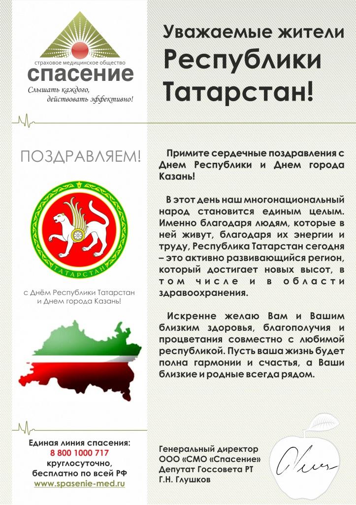 Поздравление республике татарстан